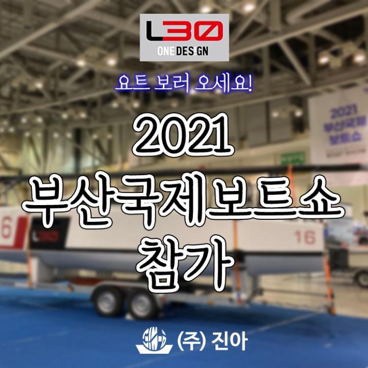 2021부산국제보트쇼-참가-썸네일.jpg