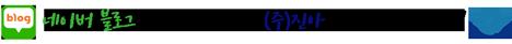 yachtgina_네이버 블로그 안내 배너_468x41.png